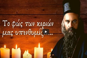 Άγιος Νικόλαος Βελιμίροβιτς: Ποιος ο λόγος που ανάβουμε τα κεριά ή τα καντήλια;