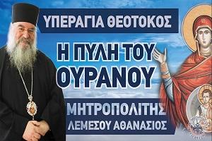 Λεμεσού Αθανάσιος: Υπεραγία Θεοτόκος η πύλη του ουρανού