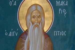 Αγ. Μακάριος Αιγύπτιος: Ο Μέγας Ασκητής και Θεολόγος της Εκκλησίας