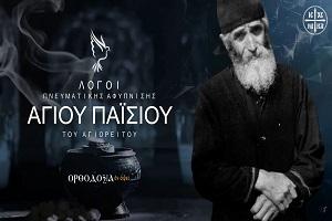 Άγιος Παΐσιος ο Αγιορείτης: «Ο διάβολος έχει κάνει παγκοινιά, να καταστρέψει τον κόσμο. Λύσσαξε, γιατί άρχισε να μπαίνει στον κόσμο η καλή ανησυχία»