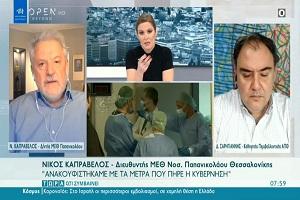 Διευθυντής ΜΕΘ στο Παπανικολάου: Έχουμε αναβάλει όλα τα χειρουργεία για καρκίνους και άλλες σοβαρές παθήσεις. Είμαστε νοσοκομεία μίας νόσου