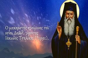 Oι θαυμαστές εμπειρίες του Αγίου Ιακώβου κατά τη Θεία Λειτουργία