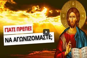 π. Αθανάσιος Μυτιληναίος: Αφού ο Θεός γνωρίζει ποιος θα σωθεί, τότε γιατί να αγωνιζόμαστε;