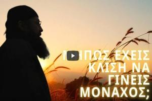 π. Αθανάσιος Μυτιληναίος: Μήπως έχεις κλίση να γίνεις μοναχός;