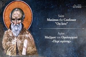 Άγιος Μάξιμος ο Ομολογητής: