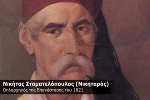 Νικήτας Σταματελόπουλος: Η ζωή και τα κατορθώματα του θρυλικού «Τουρκοφάγου»