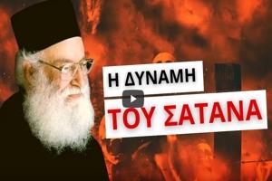 π. Αθανάσιος Μυτιληναίος: Ποιές είναι οι δυνάμεις του σατανά;