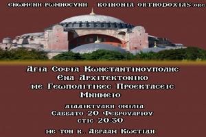 Ἁγία Σοφία Κωνσταντινούπολης.  Ἕνα Ἀρχιτεκτονικό μέ Γεωπολιτικές Προεκτάσεις Μνημεῖο.