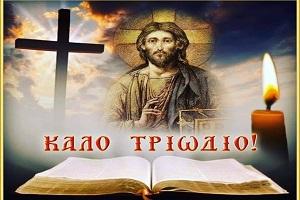 Αφιέρωμα στο Άγιο Τριωδιο  «ΜΗ ΚΑΘΕΥΔΟΜΕΝ, ΑΛΛΑ ΓΡΗΓΟΡΩΜΕΝ ΚΑΙ ΝΗΦΩΜΕΝ»!