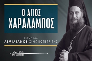 Γέρων Αιμιλιανός: Ο Άγιος Χαράλαμπος