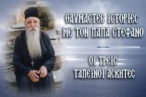 π. Στέφανος Αναγνωστόπουλος: Οι τρεις ταπεινοί ασκητές