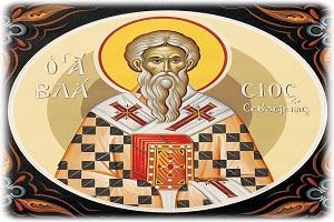 Αγ. Βλάσιος: Ο Ανάργυρος Ιατρός και Επίσκοπος του Χριστού