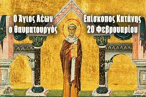 Αγ. Λέων Επίσκοπος Κατάνης ο Θαυματουργός