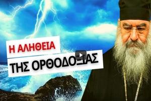 Λεμεσού Αθανάσιος: Η Αλήθεια της Ορθοδοξίας