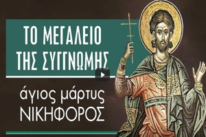Μάρτυς Νικηφόρος - Το μεγαλείο της συγγνώμης (9 Φεβρουαρίου)