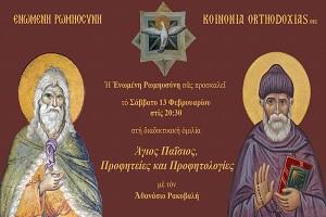 ΕΡΩ - Διαδικτυακή Ομιλία για τις Προφητείες του Αγ. Παισίου, Σάββατο 13-2-20 , στις 20.30