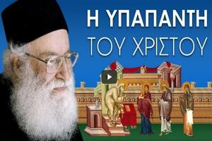 π. Αθανάσιος Μυτιληναίος: Η Υπαπαντή του Χριστού
