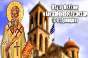 Αγ. Μελέτιος Αντιοχείας: Ο Ομολογητής της Ορθοδοξίας