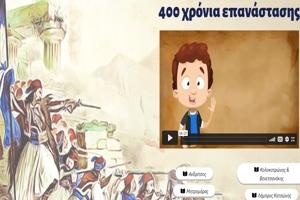 Επανάσταση 1821- 2021/ 400 χρόνια επανάστασης