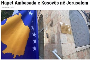 Άνοιξε η πρεσβεία του Κοσσυφοπεδίου στην Ιερουσαλήμ