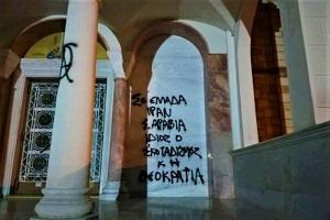 Mίσος κατά του χριστιανισμού, το οποίο εκδηλώνεται με  προσβολές, διώξεις και βανδαλισμούς