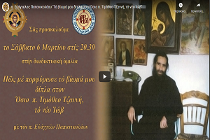 π. Εὐάγγελος Παπανικολάου