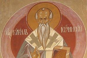 Αγ. Κύριλλος Ιεροσολύμων και οι Ιερές «Κατηχήσεις» του
