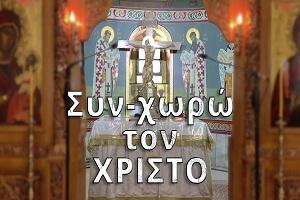 π. Αντώνιος Στυλιανάκης: Συν-χωρώ τον Χριστό
