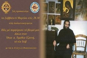 ΕΡΩ -Διαδικτυακή Ομιλία με τον π. Ευάγγελο Παπανικολάου το Σάββατο 6/3/21 στις 20.30 για την Οσιακή Μορφή του π. Τιμόθεου Τζαννή