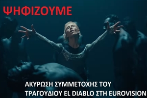 Δελτίο Τύπου για την επιλογή του τραγουδιού «El Diablo» από την Κύπρο για την Eurovision