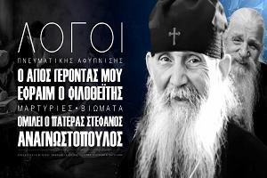 «Ο Γέροντας Εφραίμ γινόταν αόρατος! Πετούσε! Την ίδια στιγμή ήταν στην Ελλάδα, ήταν και στην Αμερική!»