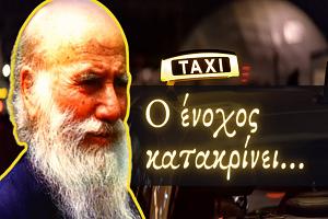 O ταξιτζής και ο Άγιος Πορφύριος