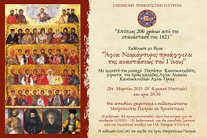 Εκδήλωση: «Άγιοι Νεομάρτυρες προάγγελοι της αναστάσεως του Γένους»