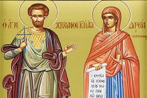 Οι Αγ. Μάρτυρες Χρύσανθος και Δαρεία: Το Ευλογημένο Ζευγάρι
