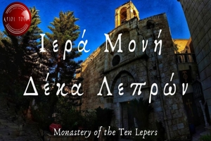 Το Μοναστήρι των δέκα λεπρών