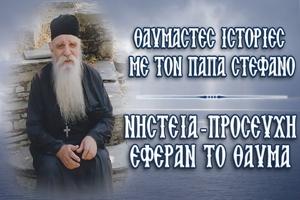 π. Στέφανος Αναγνωστόπουλος: Νηστεία και Προσευχή έφεραν το θαύμα