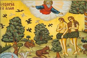Κυριακή της Τυρινής - (Ανάμνησις της από του Παραδείσου εξορίας του πρωτοπλάστου Αδάμ)