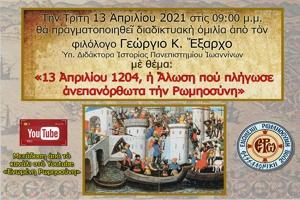 Εκδήλωση ΕΡΩ: «13 Απριλίου 1204, η Άλωση που πλήγωσε ανεπανόρθωτα την Ρωμηοσυνη»