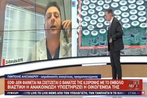 Αλεξάνδρου Παντελής (Ιατροδικαστής): Θα συμβούλευα να μην κάνετε το εμβόλιο...