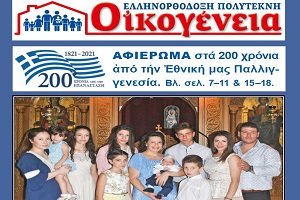 Το νέο τεύχος του περιοδικού της Πανελλήνιας Ένωσης Φίλων των Πολυτέκνων
