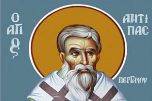 Αγ. Αντίπας Επίσκοπος Περγάμου
