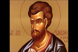 Άγιος Απόστολος Ιάκωβος Ζεβεδαίου