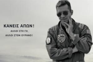 «Κανείς Απών!»Το συγκλονιστικό ΒΙΝΤΕΟ για τον ήρωα πιλότο.
