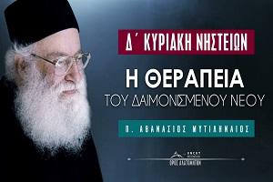 π. Αθανάσιος Μυτιληναίος: Η θεραπεία του δαιμονισμένου νέου