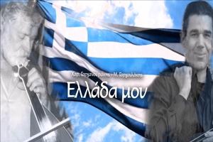 Ελλάδα μου