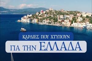 Καρδιές που χτυπούν για την Ελλάδα | 200 χρόνια από την Επανάσταση