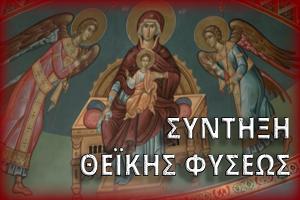 π. Αντώνιος Στυλιανάκης: Σύντηξη θεϊκής φύσεως