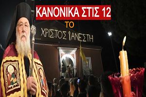 Μητροπολίτης Κερκύρας: Στις 12 τα μεσάνυχτα θα σημάνουν αναστάσιμα οι καμπάνες όλων των ναών!