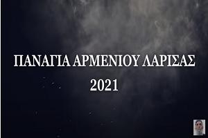 Παναγία Αρμενίου Λάρισας 2021 (Video)