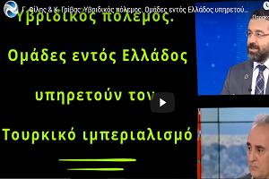Γ. Φίλης και Κ. Γρίβας: Υβριδικός πόλεμος κατά της Ελλάδος